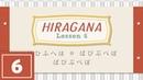 Hiragana Lesson 6 - HA HI HU HE HO, BA BI BU BE BO, PA PI PU PE PO