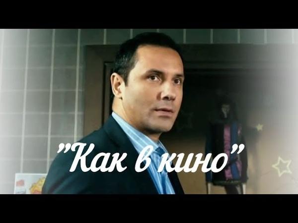 Как в кино Александр Никитин и Ольга Медынич