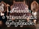 Маршак Баллада о королевском бутерброде читает Павел Беседин