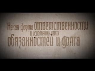 Преданность & Любовь Sparta Video