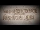 Преданность & Любовь [Sparta Video]