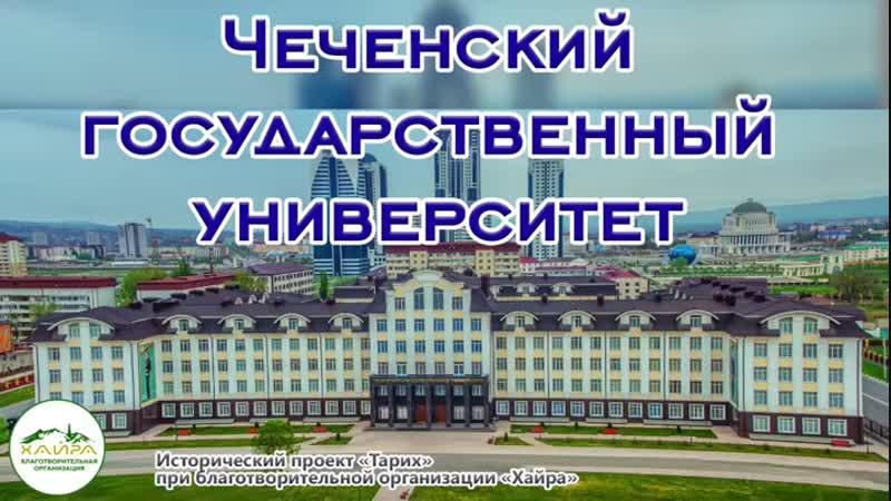 🎥Чеченский государственный университет классический университет в городе Грозном Основан в 1938 году В ФГБОУ ВО Чеченский г