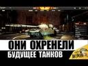 💥ТАНКИ В 2019💥ЧТО НАС ЖДЕТ Я ОХРЕНЕЛ, КОГДА УЗНАЛ! World of Tanks
