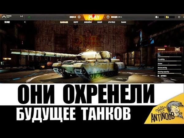 💥ТАНКИ В 2019💥ЧТО НАС ЖДЕТ Я ОХРЕНЕЛ КОГДА УЗНАЛ World of Tanks