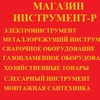 ИНСТРУМЕНТ-Р
