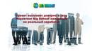 Проект вызывает доверие в сети. Маркетинг Big Behoof направлен на реальный заработок