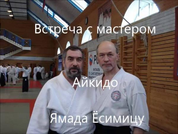 Айкидо Ямада Ёсимицу (наблюдения В.Бусыгина 2011г С-Петербург)