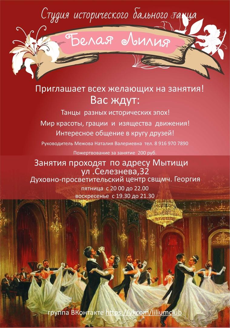 Студия исторического танца Белая лилия Руководитель Межова Наталия Валериевна тел. 8 916 970 7890