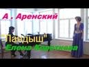 А. Аренский - Ландыш . Елена Короткова