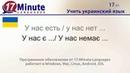 Учить украинский язык бесплатный видеоурок
