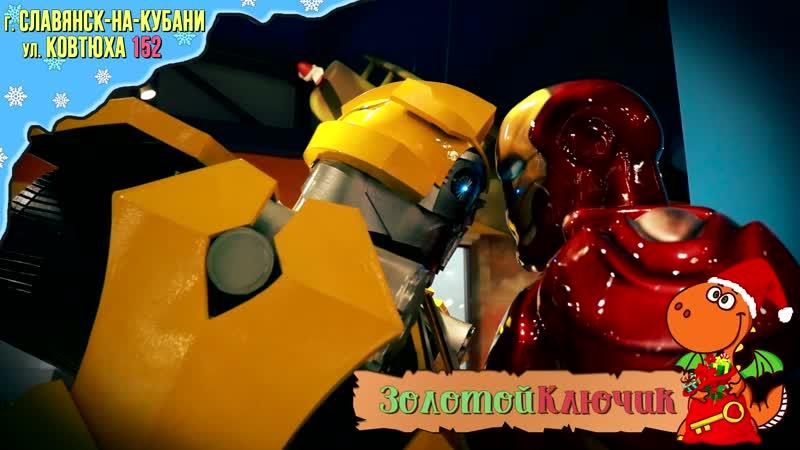 БамблБи от Hasbro в Золотом Ключике