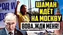 Шаман Александр подходит к Москве!Планы якута.