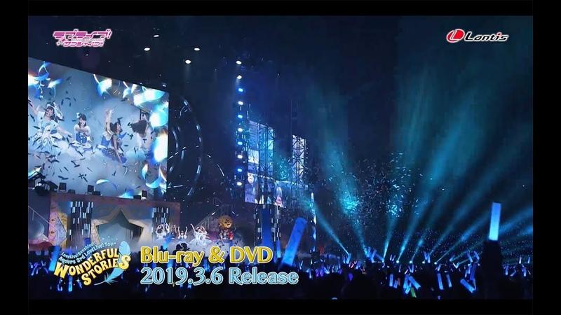 【PV】ラブライブ!サンシャイン!! Aqours 3rd LoveLive! Tour ~WONDERFUL STORIES~ Blu-ray/DVD