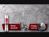 Duty Scotch VS следы от скотча. Больше видео в группе prosepthome