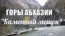 ГОРЫ АБХАЗИИ. Ущелье «Каменный мешок» или Юпшарский каньон/Путешествия по Абхазии