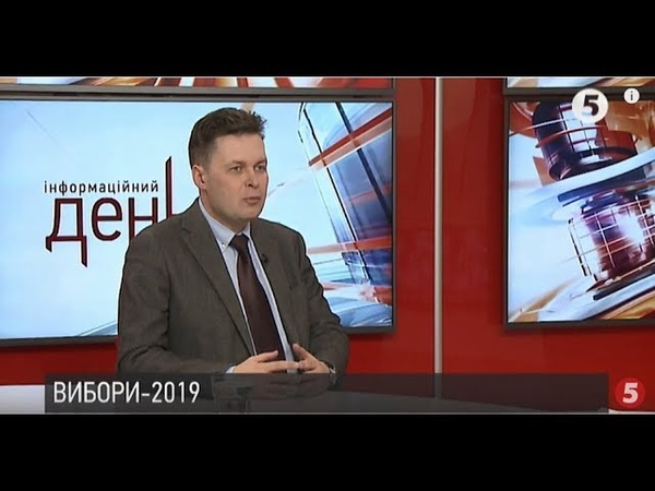 Вибори 2019 Євген Магда розповів який президент потрібен Україні ІнфоДень 13 0219
