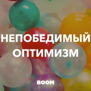 Непобедимый оптимизм