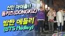 존경하는 방탄소년단 선배님의 노래를 메들리로 해보겠습니다!! 춤추는4427
