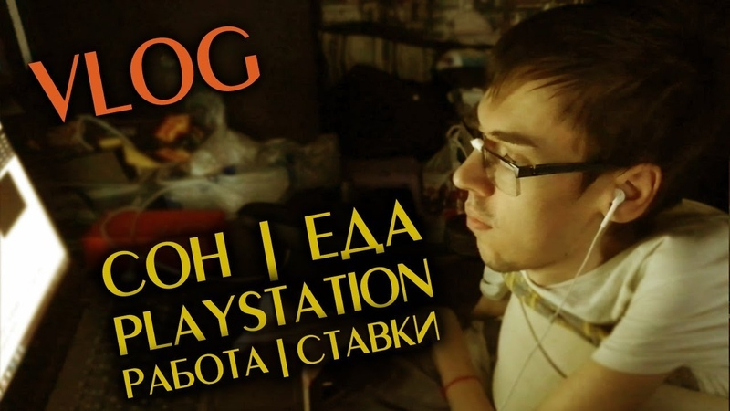 VLOG Один день из жизни (Сплю, ем, играю в PlayStation, Ставлю на 24.09)