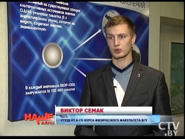 CTV.BY: «Объединенный институт энергетических и ядерных исследований — Сосны» (ч.2). Наше дело
