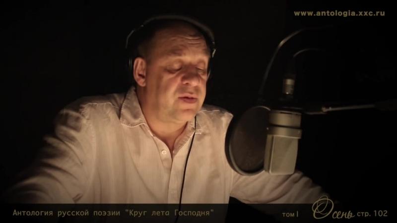 Проект Живая поэзия. Борис Пастернак. Золотая осень. Читает Александр Феклистов