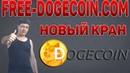 Новый сайт для сбора криптовалюты dogecoin Сбор каждый час