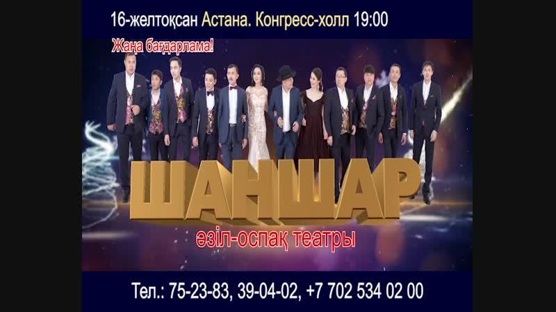 Шаншар 16 - желтоқсан Астанада