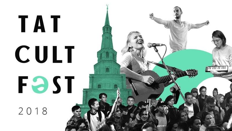 TAT CULT FEST 2018 — aftermovie