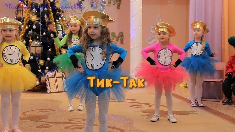 Тик-Так.Танец Часиков