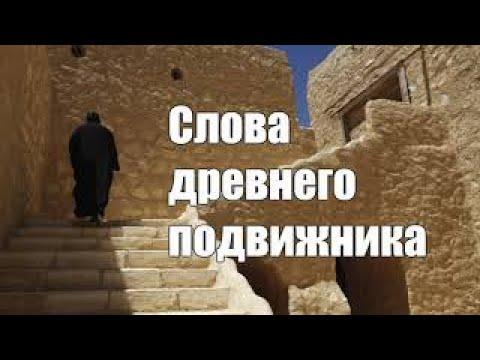 Авва Иссаия . Выдержки из ОТЕЧНИКА святителя Игнатия(Брянчанинова)