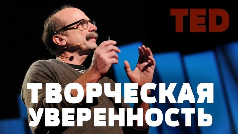 TED   Как построить свою творческую уверенность