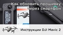 Обновление прошивки DJI Mavic 2 через телефон и DJI GO 4 (на русском)