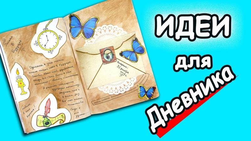 ПИСЬМО В БУДУЩЕЕ оформление личного дневника и Идеи Блокнота
