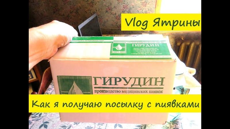 Как я получаю посылку с пиявками из Балаково