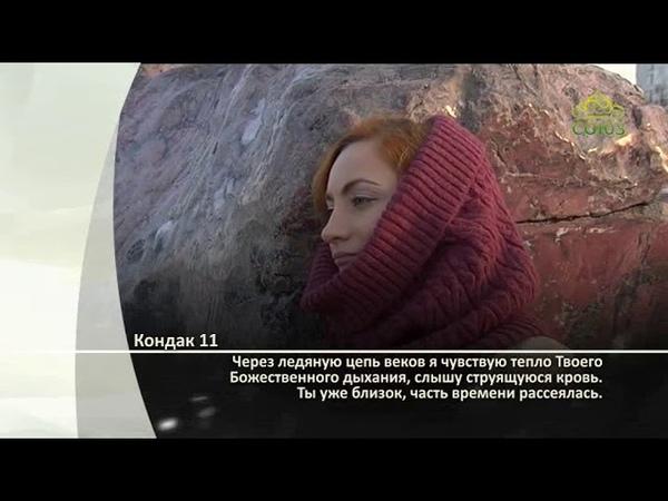 Телеканалу Союз 14 лет Слава Богу за все Акафист Кондак 11