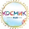 Космик Ярославль