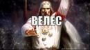Бог Велес Древний Ведический Мир