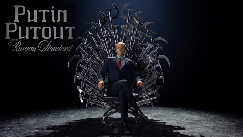 Vladimir Putin - Putin, Putout (Game of Thrones   Season 8   Only True Winner:) by Klemen Slakonja