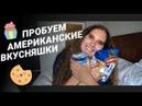 Синие чипсы Вкусный Vlog: Безглютеновое печенье. Reese's | Ben Jerry's | Hershey's