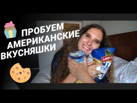 Синие чипсы Вкусный Vlog: Безглютеновое печенье. Reese's   BenJerry's   Hershey's