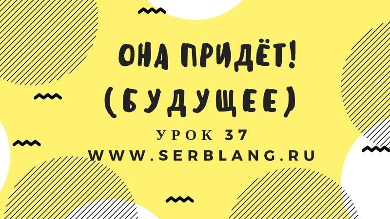 Сербский язык. Урок 37. Будущее время - утверждение