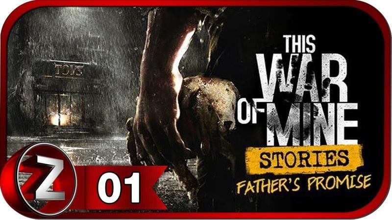 This War of Mine Stories Father's Promise DLC ➤ Дочка пропала ➤ Прохождение 1