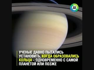 Сатурн поглощает свои кольца