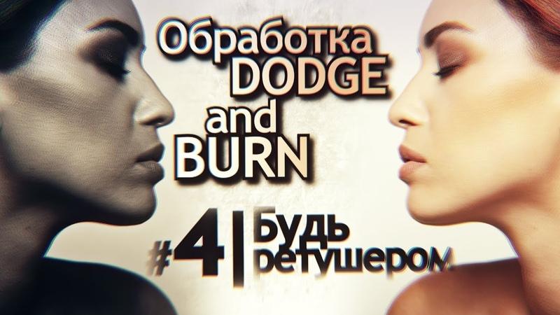 Техника обработки кожи Dodge and Burn Осветление Затемнение в Photoshop Будь Ретушером 4