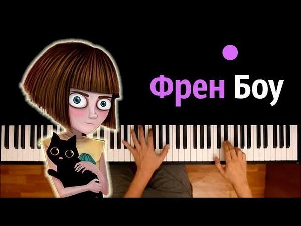 ФРЕН БОУ ПЕСНЯ НА РУССКОМ ● караоке PIANO KARAOKE ● ᴴᴰ НОТЫ MIDI