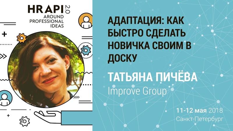 Татьяна Пичёва (Improve Group) АДАптация как быстро сделать новичка своим в доску HRAPI