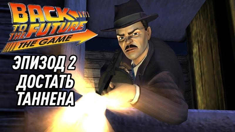 Back To The Future The Game Прохождение на русском Эпизод 2 Достать Таннена
