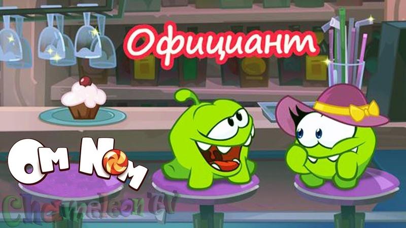 Детский уголок/Kids'Corner Ам Ням Официант новая игра мультик   Приключения Ам Няма и Ам Няшы