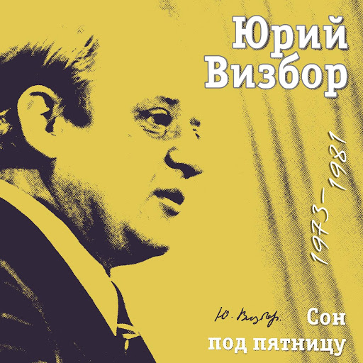 Юрий Визбор альбом Сон под пятницу