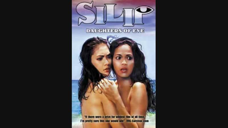 Дочери Евы _ Silip (1985) Филиппины